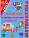 Узорова О.В. - Математика.Правила, математические понятия обложка книги