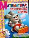 Тарабарина Т.И. - Математика: пространство и время обложка книги