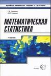 Соколов А.Г. - Математическая статистика обложка книги