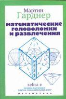 Гарднер М. - Математические головоломки и развлечения' обложка книги