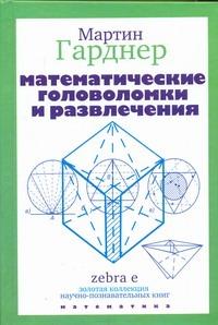 Гарднер М. - Математические головоломки и развлечения обложка книги