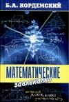 Кордемский Б.А. - Математические завлекалки обложка книги