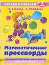 Узорова О.В. - Математические кроссворды. 3 класс обложка книги