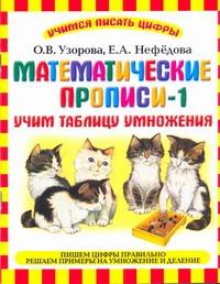 Математические прописи - 1. Учим таблицу умножения Узорова О.В.
