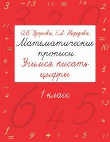 Узорова О.В. - Математические прописи. Учимся писать цифры. 1 класс обложка книги