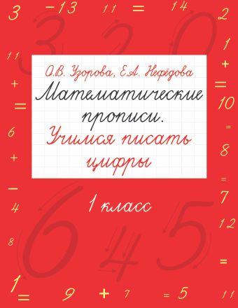 Математические прописи. Учимся писать цифры. 1 класс Узорова О.В.