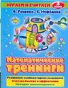 Узорова О.В. - Математические тренинги. 3 класс обложка книги