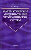 Математическое моделирование экономических систем Хачатрян Н.К.