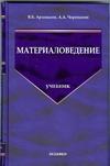 Арзамасов В.Б. - Материаловедение обложка книги