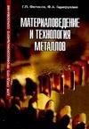 Фетисов Г.П. - Материаловедение и технология металлов' обложка книги