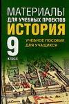 Куркин Е.Б. - Материалы для учебных проектов. История. 9 класс обложка книги