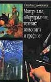Елисеев М.А. - Материалы, оборудование, техника живописи и графики обложка книги