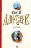 Материк Алексеев С.Т.
