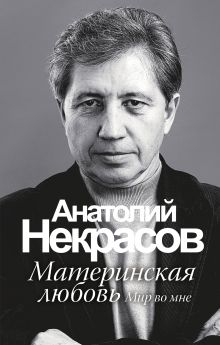 Некрасов А.А. - Материнская любовь обложка книги