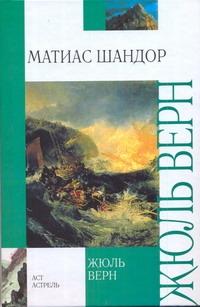 Матиас Шандор ( Верн Ж.  )