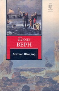 Верн Ж. - Матиас Шандор обложка книги