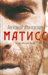 Иличевский А. В. - Матисс обложка книги