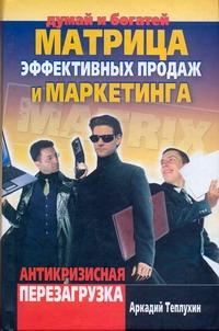 Теплухин А. - Матрица эффективных продаж и маркетинга. Антикризисная перезагрузка обложка книги