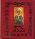 Соколова Т.А. - Матрона Московская' обложка книги