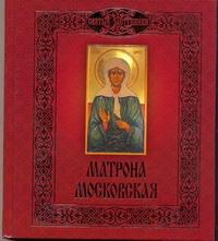 Матрона Московская Соколова Т.А.