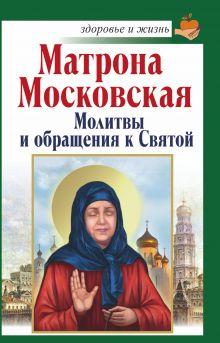 Чуднова А. - Матрона Московская. Молитвы и обращения к Святой обложка книги