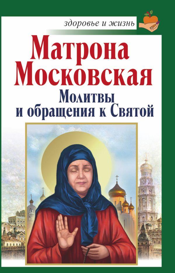 Матрона Московская. Молитвы и обращения к Святой Чуднова А.