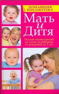 Смирнова Любовь - Мать и дитя обложка книги