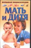 Мать и дитя обложка книги