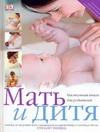 Фенвик Э. - Мать и дитя обложка книги