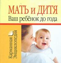 Белов Н.В. - Мать и дитя. Ваш обложка книги