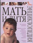 Дюкова Е. - Мать и дитя. От беременности до третьего года малыша' обложка книги