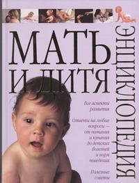Дюкова Е. - Мать и дитя. От беременности до третьего года малыша обложка книги