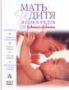 Купер К. - Мать и дитя. Энциклопедия от Johnson & Johnson обложка книги