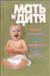 - Мать и дитя:Беременность обложка книги
