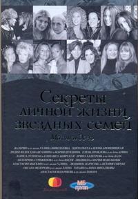 Шумяцкая О. - Мать и дочь. Секреты личной жизни звездных семей обложка книги