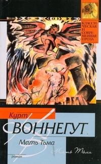 Воннегут К. - Мать Тьма обложка книги