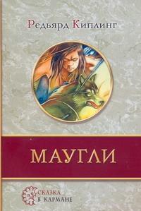 Киплинг Р.Д. - Маугли обложка книги