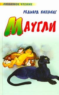 Маугли обложка книги