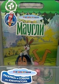 - Маугли обложка книги