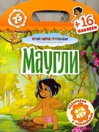 - Маугли + 16 наклеек обложка книги