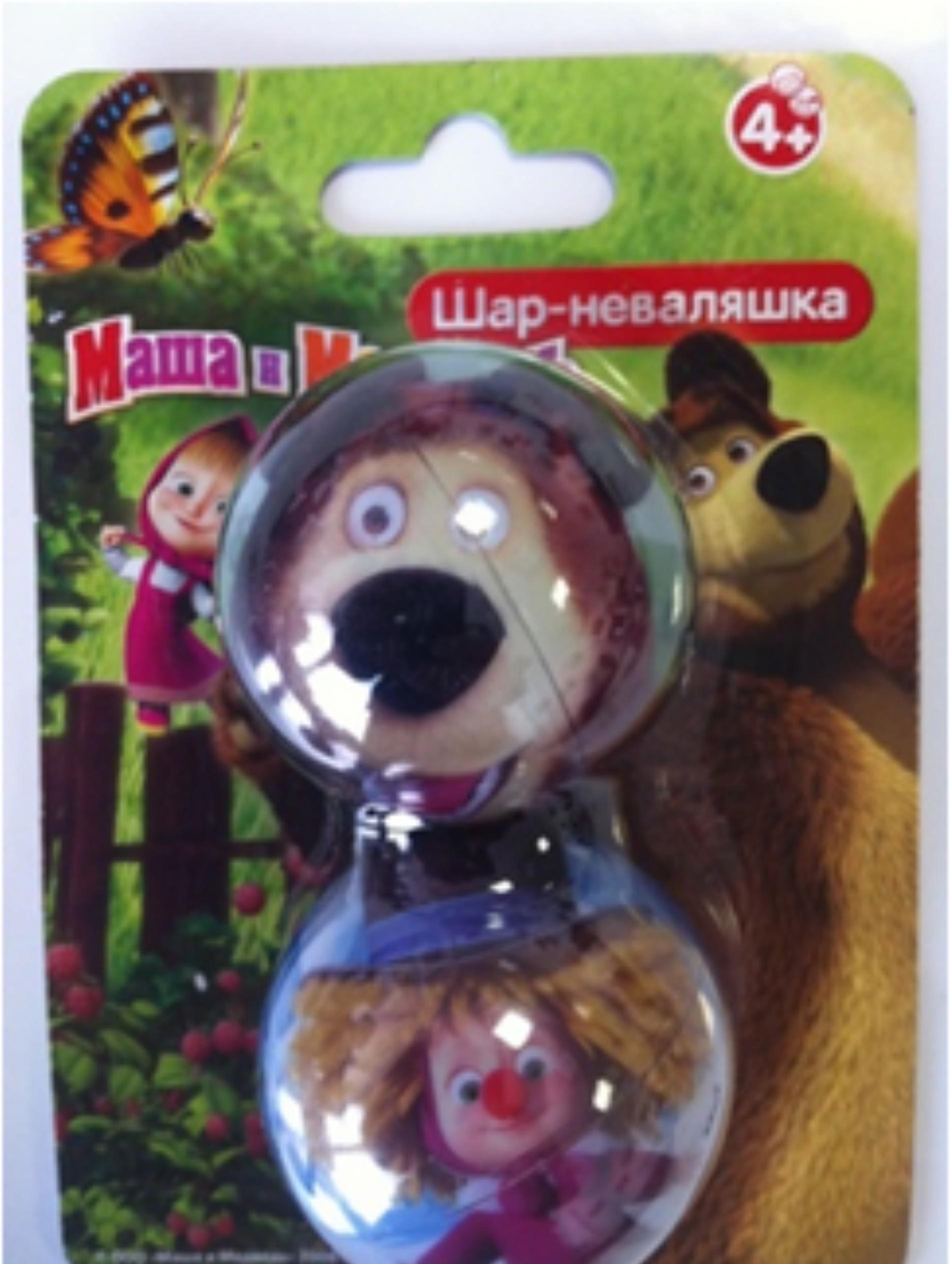 Мини товар. Маша и Медведь.Шар-неваляшка.Двойной  дисп8асс(1бол.кор=18малХ8шт)1100104