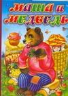 Маша и медведь Аникин В.П.
