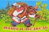 Аникин В.П. - Маша и медведь' обложка книги