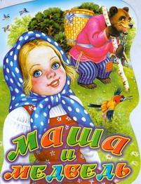 Маша и медведь обложка книги