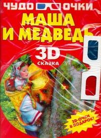 - Маша и медведь обложка книги