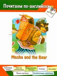 Лассье Э. - Маша и медведь обложка книги