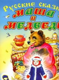 Цыганков И. - Маша и медведь. Снегурочка обложка книги