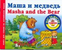 Виноградова Н.А. - Маша и медведь= Masha and the Bear обложка книги