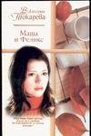 Маша и Феликс Токарева В.С.