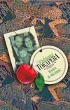Токарева В.С. - Маша и Феликс обложка книги